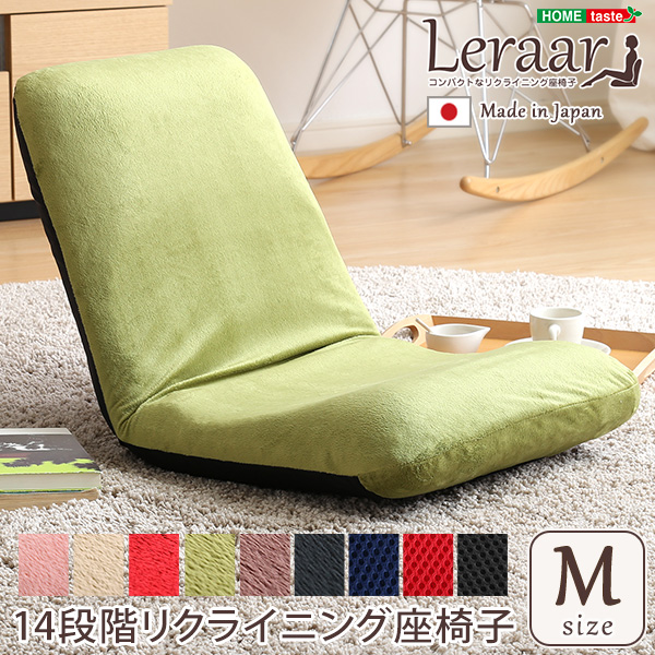 商材王 / 美姿勢習慣、コンパクトなリクライニング座椅子(M